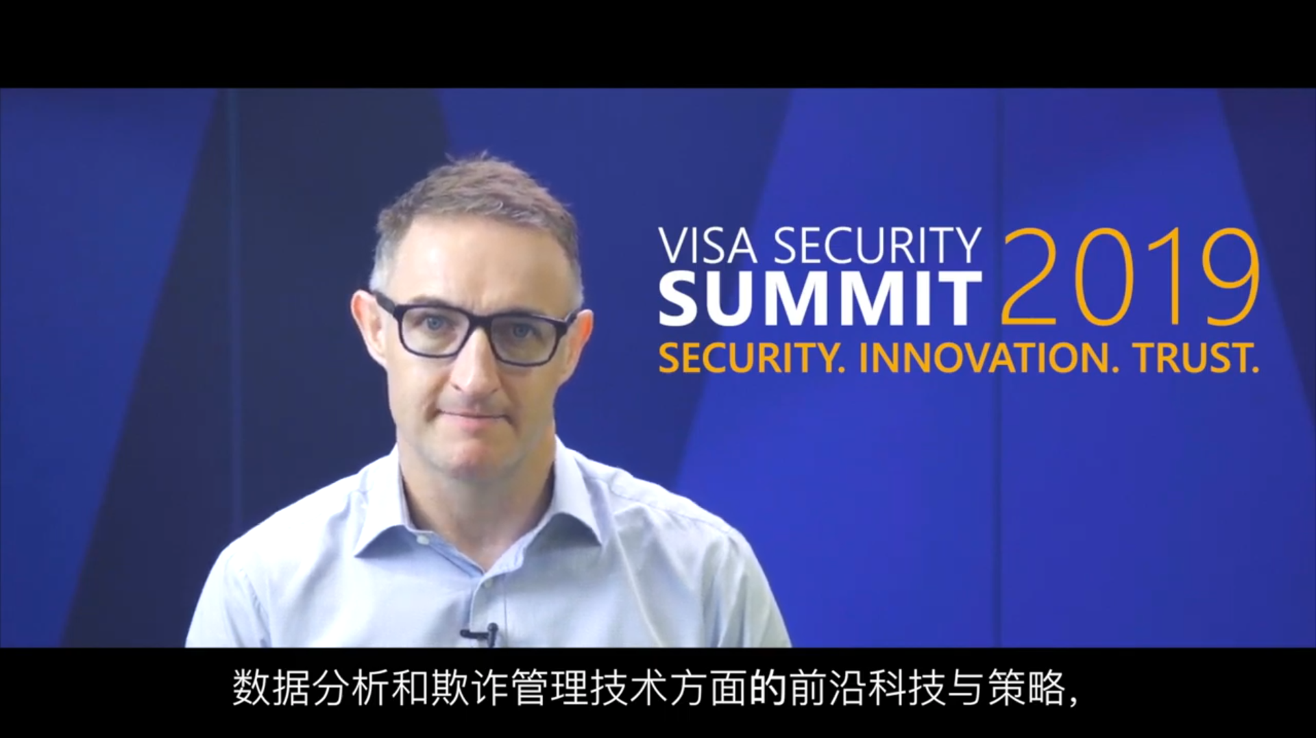 Joe Cunningham with the event name Visa Security Summit 2019, words security, innovation, trust below it, and Chinese subtitles on screen.